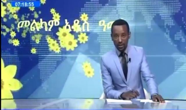 EBC Report: Kidame Gebeya Market Fire in Gonder