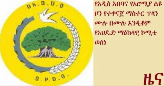 OPDO decides to stop Master Plan