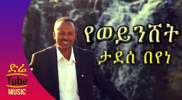 Ethiopia: Tadesse Beyene - Yeweynshet (የወይንሸት) New Ethiopian Music Video 2016