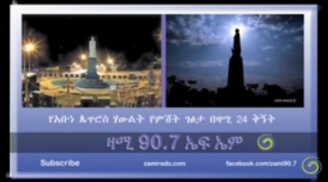 Abuna Petros statue night view - Zami