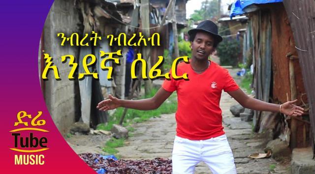 Nibret Gebre'ab - Endegna Sefer (እንደኛ ሰፈር) New Ethiopian Music Video 2016