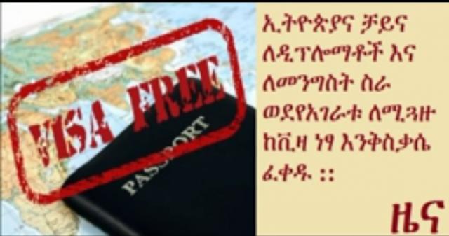 China, Ethiopia adopt visa-free agreement