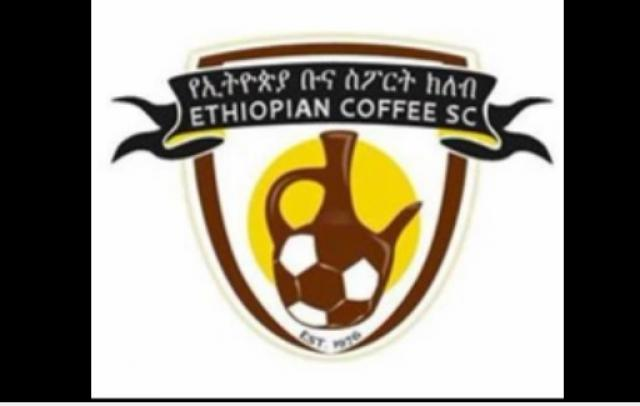 Ethiopian Coffee Vs Dashen Beer friendly match cancelled
