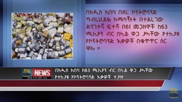 Police seize contraband products in Addis Ababa