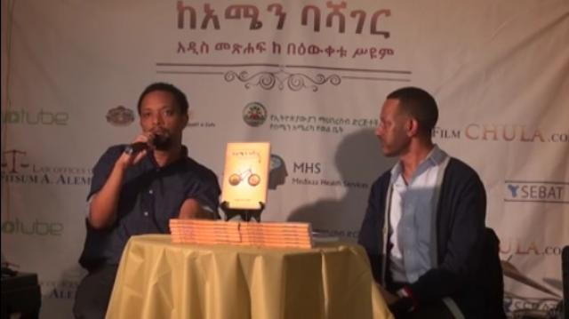 "Interview with Bewketu Seyoum ""Ke Amen Bashager"" - VOA Amharic"