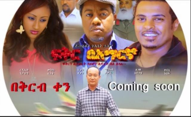 Fikr BeAmargna (ፍቅር በአማርኛ) Ethiopian Movie Coming Soon! - Trailer