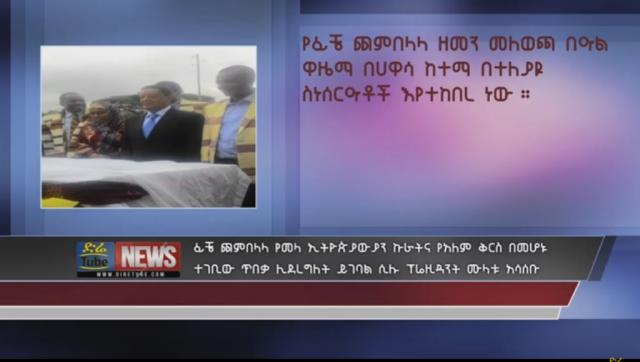 Ethiopian pride, Fiche Chembelal must be properly protected president Mulatu said