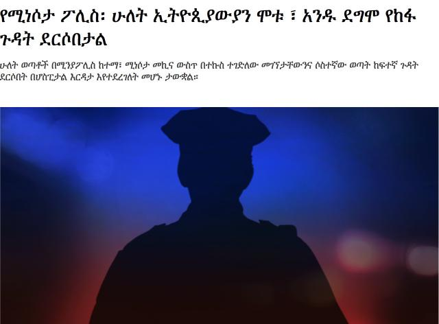 Two Young Ethiopians shot Dead and One Injured in Minnesota, USA