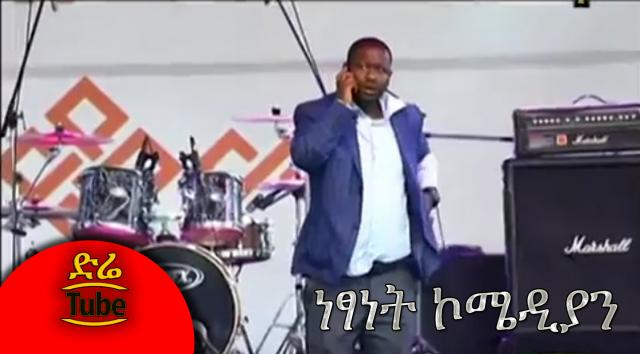Actor & Comedian Netsanet Workneh Entertaining Stand up