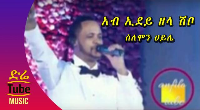 Solomon Haile - Ab Edey Zela Shibo - New Tigrigna Music Video 2016