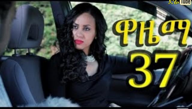 Wazema (ዋዜማ) Ethiopian Drama Series - S02E37 - Part 37