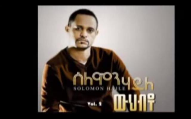 Tigrigna Comedy - Funny Interview with Solomon Haile by Zinabu kiros