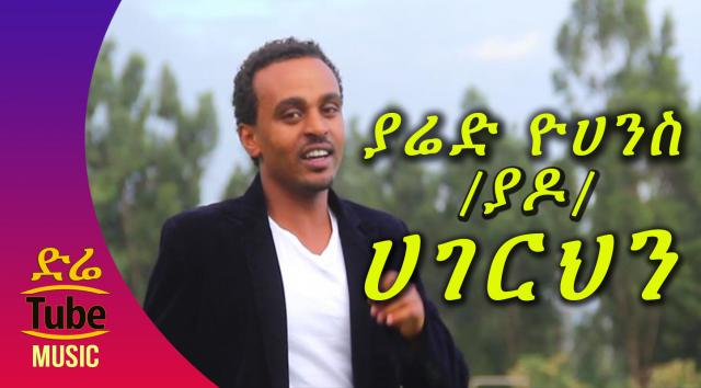 Ethiopia: Yared Yohannes - Hagerhen (ሀገርህን) New Ethiopian Music Video 2016