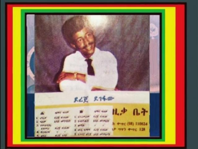 Dereje Degefaw - Lomiye (ሎሚዬ) Ethiopian Oldies Music