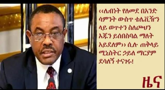 Hailemariam Desalegn speaks with private media for the first time