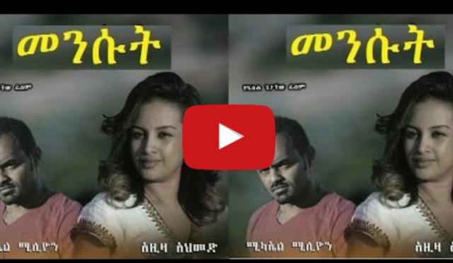 "Ethiopian Amharic Movie ""Mensut"" - The movie Making"