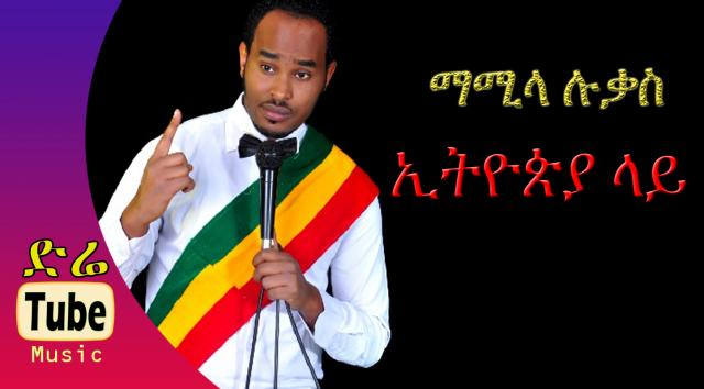 Mamila Lukas - Ethiopia Lay (ኢትዮጵያ ላይ) New Ethiopian Music 2015