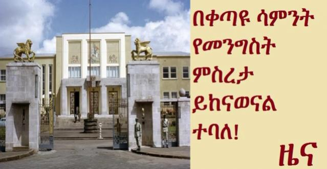 Ethiopia to form government Monday