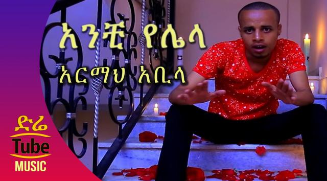 Ethiopia: Armah Abila - Anchi Yelela (አንቺ የሌላ ) New Ethiopian Music Video 2016