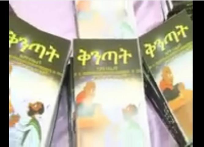 Ethiopia: Author Abera Lemma's new book - Kintat (ቅንጣት) inaugurated on September 19, 2015 - Part 1