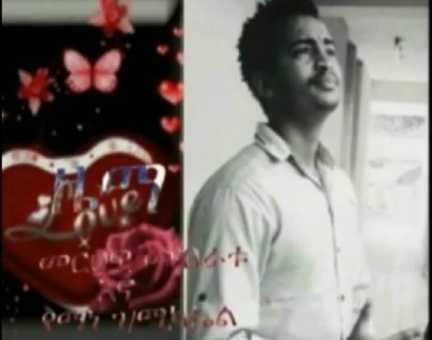 Merhawi Mebratu - Silene Atershi (ስለኔ አትርሺ) New Ethiopian Music 2015