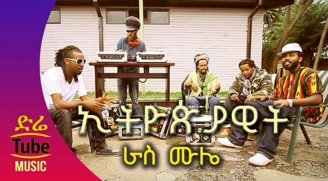 Ras Mule - Ethiopiawit - NEW! Ethiopian Reggae Music 2016