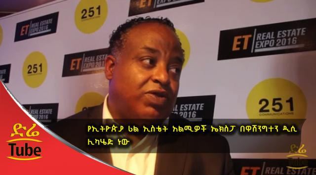 Ethiopian Real Estate Developers Expo will be held in Washington 2016