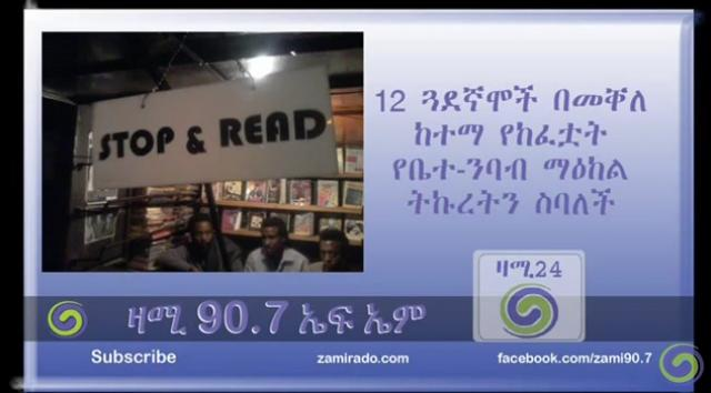 Zami Radio - A road for education and survival, meet the 12 friends with hope in Mekelle