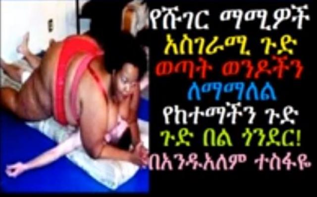 Dating Sugar Mummies in Ethiopia by Andualem Tesfaye