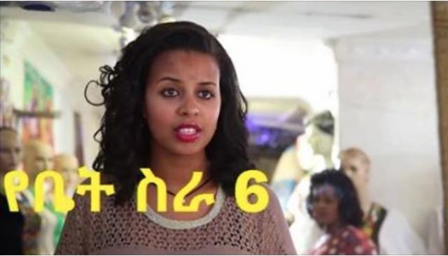 Yebet Sira - EBC New TV Series Yebet Sira (የቤት ስራ) - Episode 06