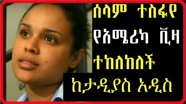 Ethiopian actress Selam Tesfaye denied American visa - Tadyas Addis