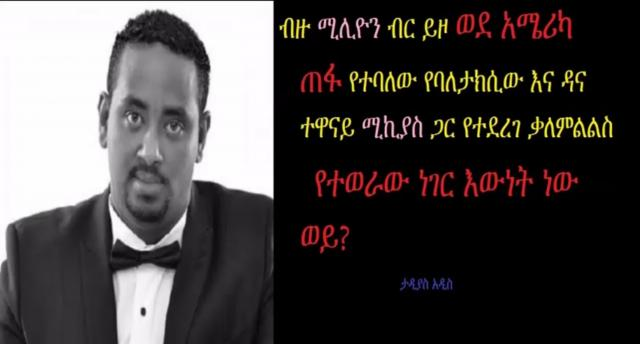 Tadias Addis Interview with Actor Mikyas, Talks about the Rumors