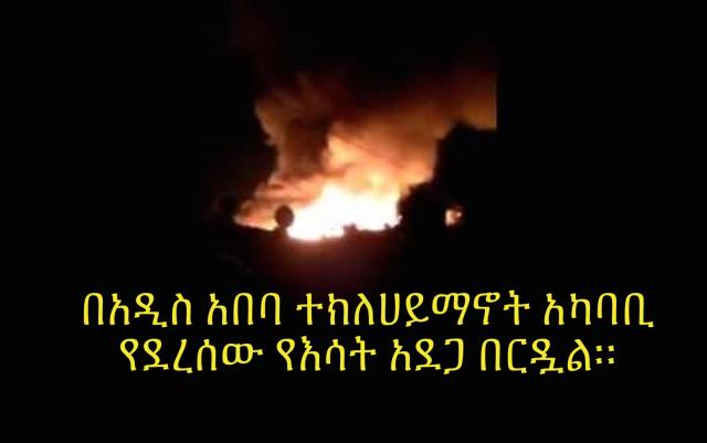 Fire breaks out at Teklehaimanot Area in Addis Ababa