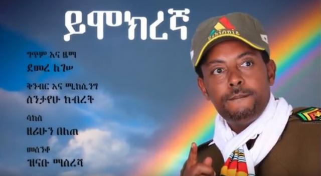 Demere Legesse - Mokregna - New Ethiopian Music 2016