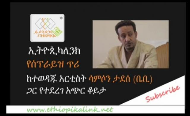 Surprise Call to Artist Samson Tadesse (Baby) from EtiopikaLink