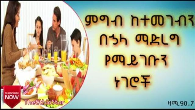 Ethiopia: Don't do these things after a meal - Zami Fm