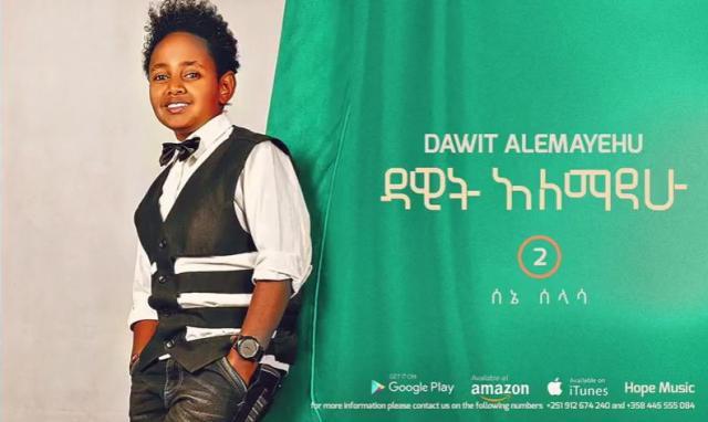 Dawit Alemayehu - Sene Selasa (ሰኔ ሰላሳ) - New Ethiopian Music 2016