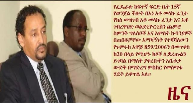 Court will continue to hear witnesses in Melaku Fenta et al case