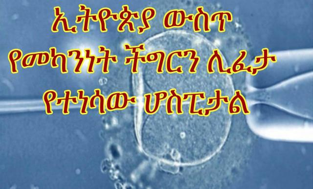 Ethiopia -  Hospital in Ethiopia unable to Start in Vitro Fertilisation