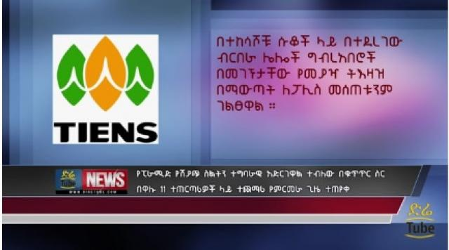 12 extra days added for investigation against 11 suspects related to TIENS Ethiopia