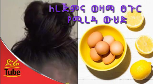 Ethiopia: Hair mask for long and shiny hair