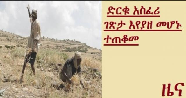 Drought in Ethiopia is becoming very bad