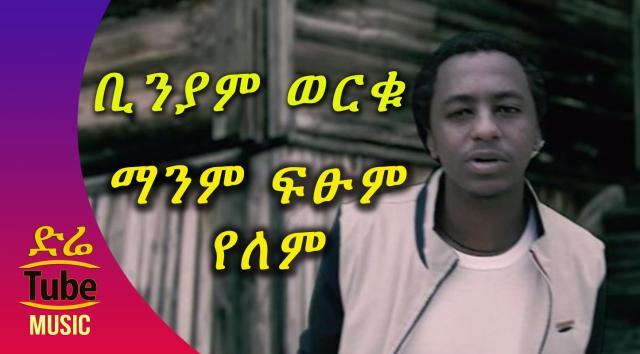 Ethiopia: Biniam Worku - Manim Fitsum Yelem - New Ethiopian Music Video 2016