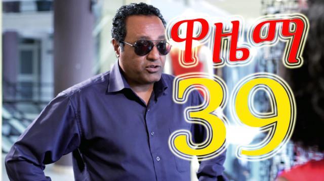 Wazema (ዋዜማ) Ethiopian Drama Series - S02E39 - Part 39