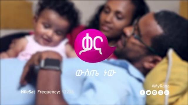 Ethiopia: Kana TV PROMO - New Born Baby