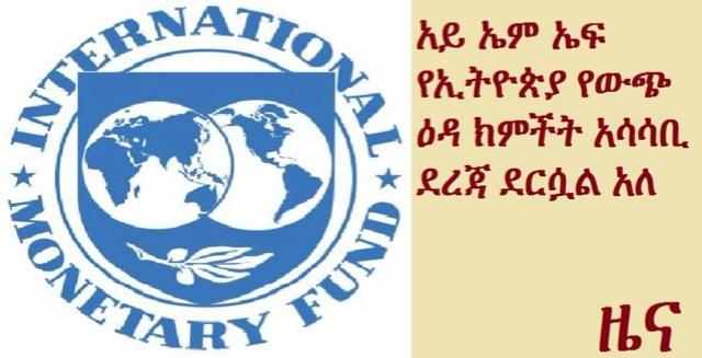 Ethiopia's external debt distress remains high - IMF