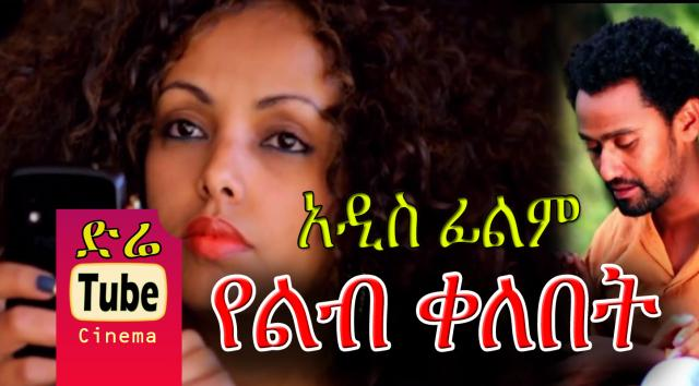 Yelib Kelebet (የልብ ቀለበት) NEW! AMharic Full Movie from DireTube 2016