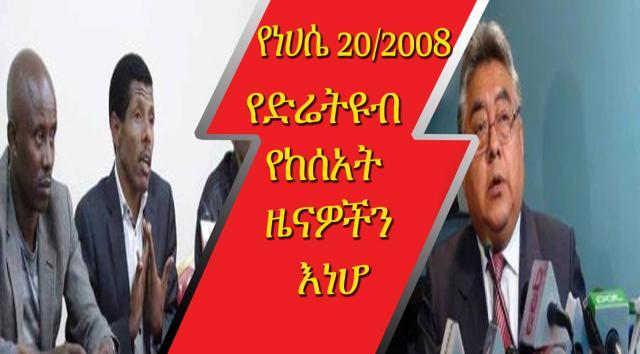 Ethiopia - The Latest Afternoon Headline News Aug 26, 2016