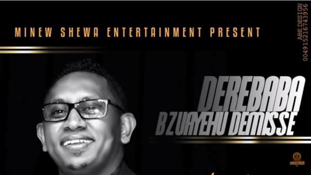 Bezuayhu Demessie - Derbaba (ደርባባ) New Ethiopian Music 2016