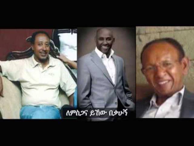 Abebe Melese Misgana Lewleta!